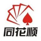 杭州同花顺数据开发有限公司